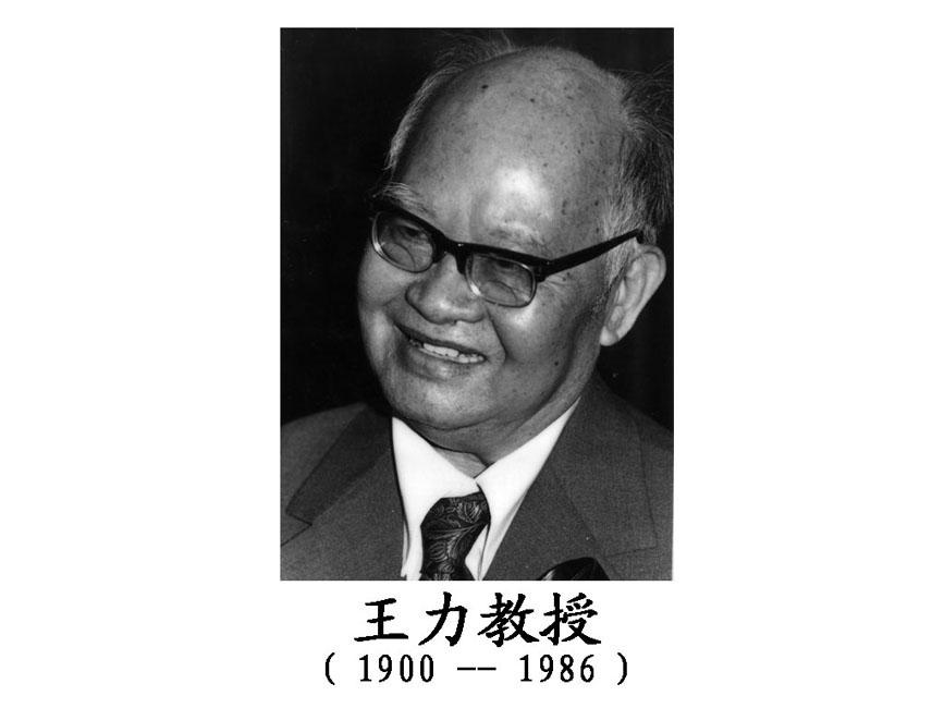 王力教授和他的《汉语诗律学》