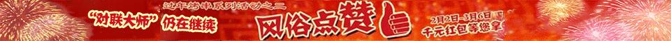 """""""风俗点赞""""活动引爆新春"""