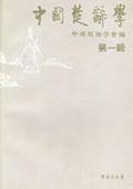 《中国楚辞学》第1辑