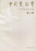 《中国楚辞学》第2辑