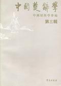 《中国楚辞学》第3辑