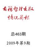 《古籍整理出版情况简报》2009年第9期