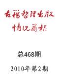 《古籍整理出版情况简报》2010年第2期
