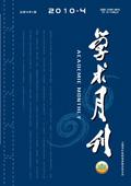 《学术月刊》2010年第4期