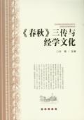 《春秋》三传与经学文化