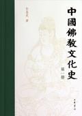 中国佛教文化史