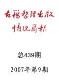 《古籍整理出版情况简报》2007年第9期
