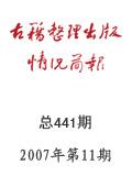 《古籍整理出版情况简报》2007年第11期