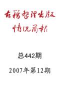 《古籍整理出版情况简报》2007年第12期