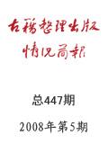 《古籍整理出版情况简报》2008年第5期