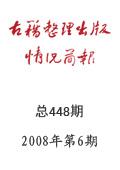 《古籍整理出版情况简报》2008年第6期