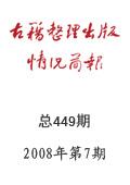 《古籍整理出版情况简报》2008年第7期