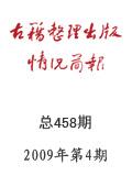 《古籍整理出版情况简报》2009年第4期