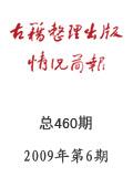 《古籍整理出版情况简报》2009年第6期