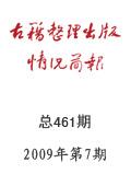 《古籍整理出版情况简报》2009年第7期