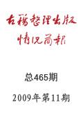 《古籍整理出版情况简报》2009年第11期
