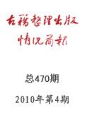 《古籍整理出版情况简报》2010年第4期