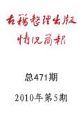 《古籍整理出版情况简报》2010年第5期