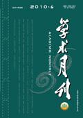 《学术月刊》2010年第6期