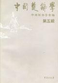 《中国楚辞学》第5辑