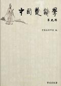 《中国楚辞学》第9辑