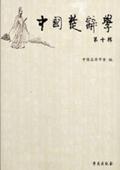 《中国楚辞学》第10辑