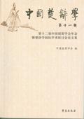 《中国楚辞学》第11辑