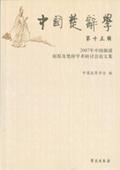 《中国楚辞学》第13辑