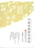 《中国诗歌研究动态》第1辑