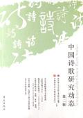 《中国诗歌研究动态》第2辑