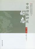 《中国诗歌研究动态》第3辑