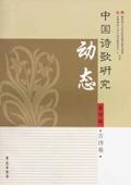 《中国诗歌研究动态》第4辑