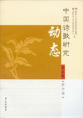 《中国诗歌研究动态》第5辑