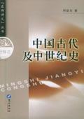 《中国古代及中世纪史》