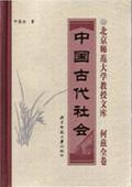 《中国古代社会》