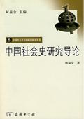 《中国社会史研究导论》