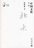 《中国文化六讲》
