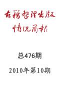 《古籍整理出版情况简报》2010年第10期