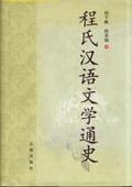 《程氏汉语文学通史》
