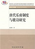 《唐代乐府制度与歌诗研究》