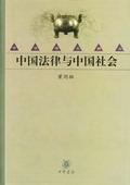 《中国法律与中国社会》