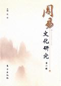 《周易文化研究》(第一辑)