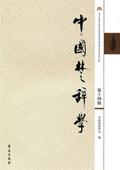 《中国楚辞学》第14辑