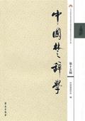 《中国楚辞学》第15辑