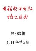 《古籍整理出版情况简他》2011年第5期
