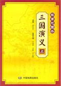 《三国演义(军事地图本)》