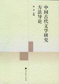 《中国古代文学研究方法导论》