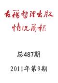 《古籍整理出版情况简报》2011年第9期
