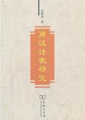 《两汉诗歌研究》