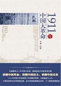 《1911年中国大革命》